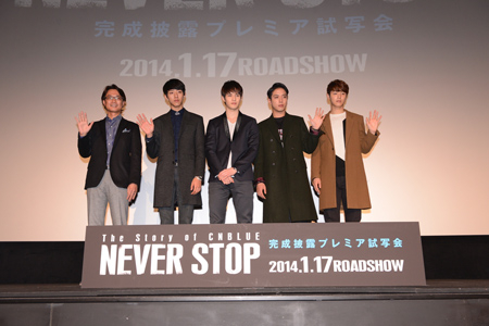 『The Story of CNBLUE/NEVER STOP』完成披露プレミア試写会